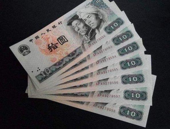 80版10元纸币最新价格 现在单张值激情乱伦