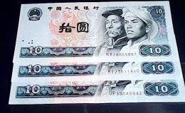 80版10元纸币最新价格 现在单张值多少钱