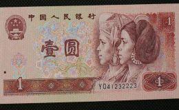 1990年1元人民币最新价格 1990年1元值激情乱伦