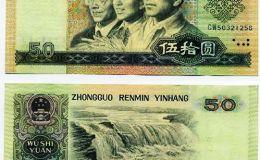 90版50元纸币最新价格 市场价值多少钱