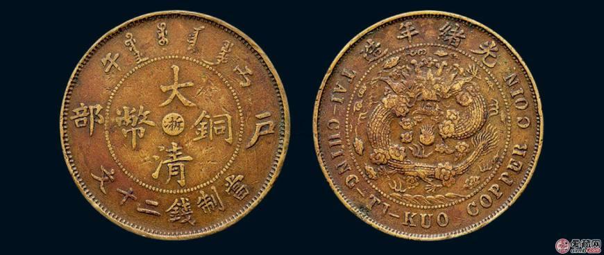 如何准确分辨真假大清铜币?大清铜币图片及价格一览