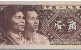 第四套人民幣1角最新價格 單張最新市價多少錢