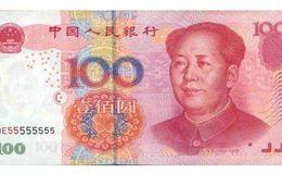 2005版100元人民币暴涨 2005版100元现在值多少钱