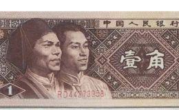 一角纸币值35万 1980一角值35万收藏潜力