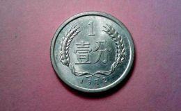 1972年1分硬币值激情乱伦 72年1分硬币价格