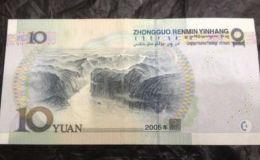 2005年10元人民币值多少钱 2005年10元值钱吗