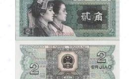 80版贰角纸币最新价格 80版贰角纸币未来潜力