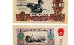 第三套人民幣炭黑5元 5元碳黑版價格及其辨別