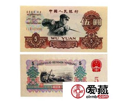 第三套人民币炭黑5元 5元碳黑版价格及其辨别