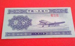 二分纸币整捆价格 第二套人民币二分币回收价格