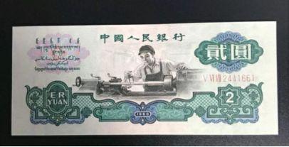 女车工2元最新价格 女车工2元为什么收藏价值高