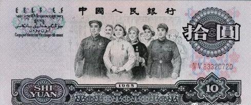 第三版10元纸币价格 第三版10元如今价值多少