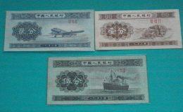 第二套人民币1一5分 现在值多少钱