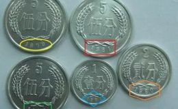 以前的錢現在值多少錢 老錢幣價格表最新