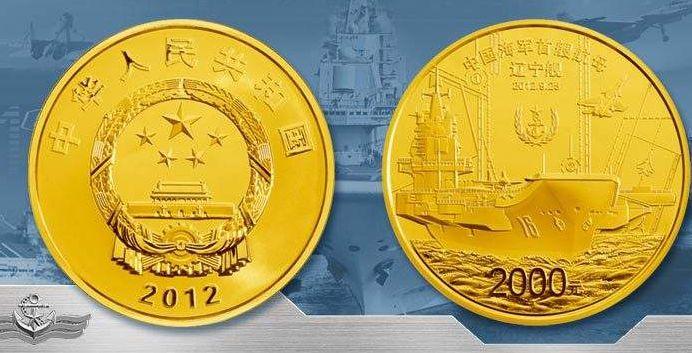 航母纪念钞3280能退吧 航母纪念钞现在价值多少