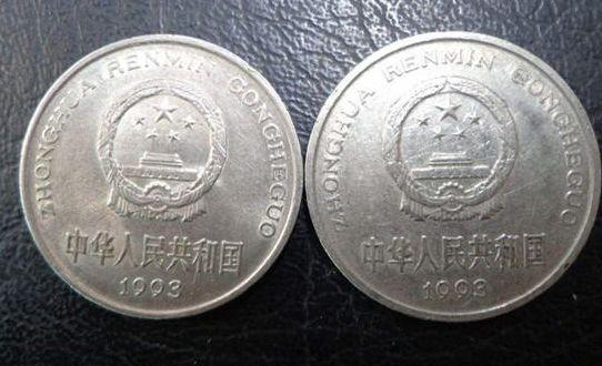 一元纪念币1993年 牡丹1元硬币值钱吗