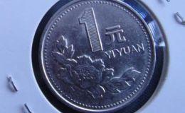 一元纪念币1993年 牡丹1元激情图片值钱吗