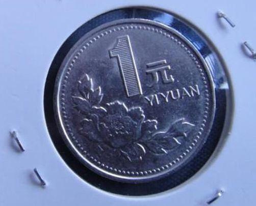 一元纪念币1993年 牡丹1元a片值钱吗