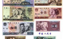 第4套人民币咋出售 第4套人民币出售价多少现在