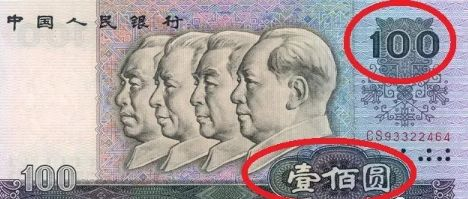 100元錯版人民幣值多少錢 怎么看是不是錯版人民幣