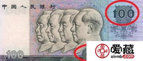 100元错版人民币值多少钱 怎么看是不是错版人民币
