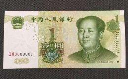 05年的一元纸币价格 05年一元现在值多少钱