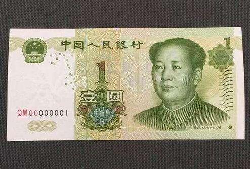05年的一元紙幣價格 05年一元現在值多少錢
