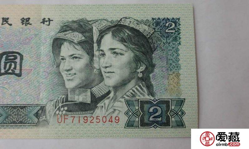 1990年2元纸币值多少钱UF UF冠号2元纸币市场价格