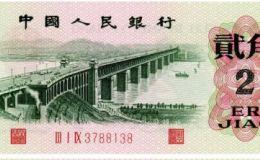 1962年2角紙幣值多少錢新舊 1962年2角越舊越值錢嗎