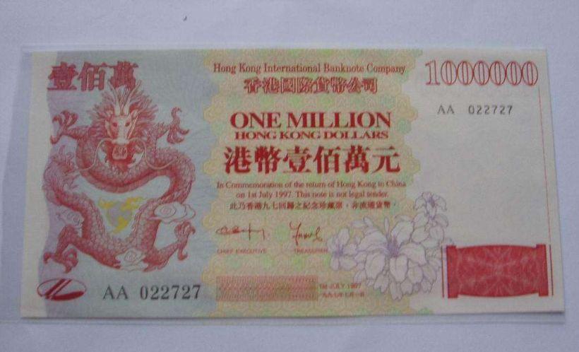 香港回歸紀念票一百萬元 現在價值多少錢