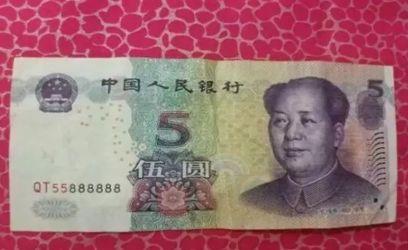 號碼一模一樣的人民幣 相同號碼的人民幣值錢嗎