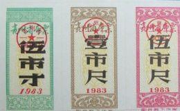 贵州省1983年布票收藏价钱 贵州83年布票多少钱一张
