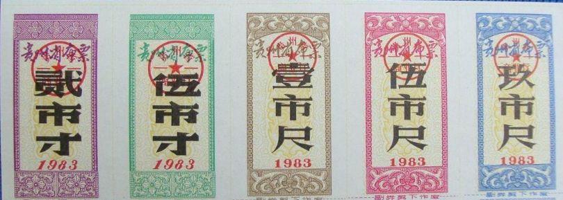 贵州省1983年布票激情电影价钱 贵州83年布票激情乱伦一张