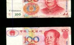 错版人民币价格100元值多少钱 一般错币值多少钱