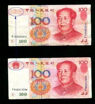 錯版人民幣價格100元值多少錢 一般錯幣值多少錢