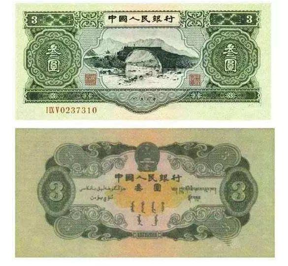 一元錢紙幣12萬 一元錢紙幣12萬價格及圖片