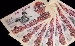 第三套人民幣5元10連號價值 現在價格是多少