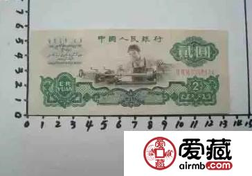 第三套人民币2元价格及其2元人民币真假鉴别