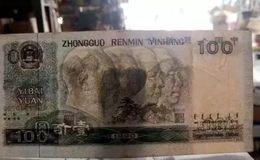 老版100元人民币值多少钱 一张价值上万元