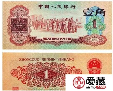 1960年红一角价格 枣红一角最新价格2019