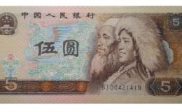 90版5元版人民币价格 90版5元现在值多少钱