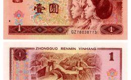96年一元纸币值1200元 96年一元值得收藏吗