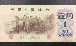 老版一角纸币值多少钱 老版一角纸币价格表