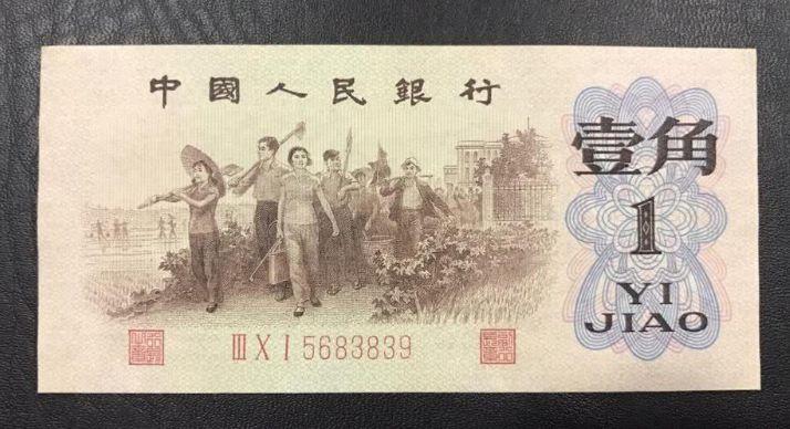 老版一角紙幣值多少錢 老版一角紙幣價格表