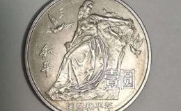 1986壹圆和平硬币12万 1986年硬币值多少钱