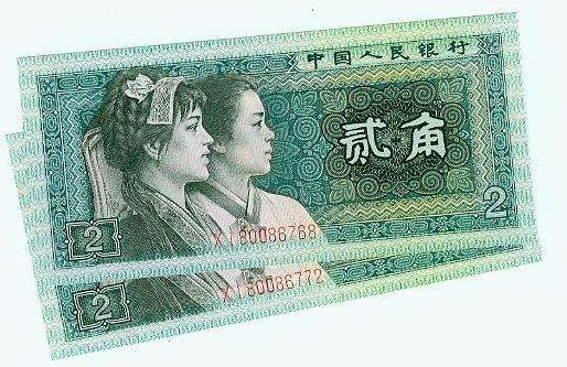 2角钱币收藏价格表 2角钱币现在值多少钱