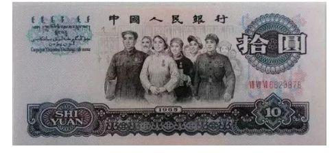 1965年10块钱回收价格 1965年10元价格表2019