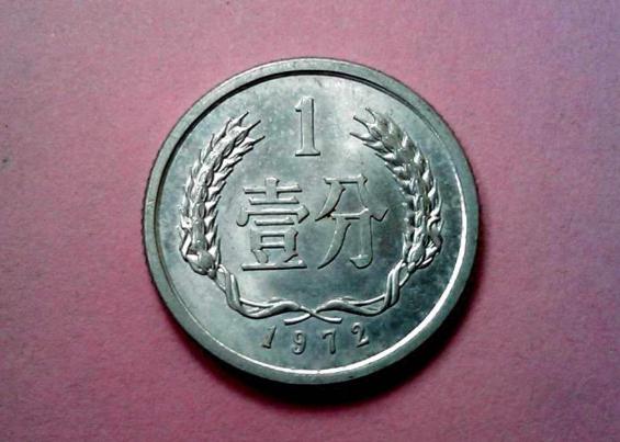 1972年的硬币价格表 1972年硬币现在值多少钱