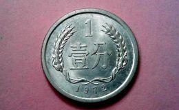 1972年的硬幣價格表 1972年硬幣現在值多少錢