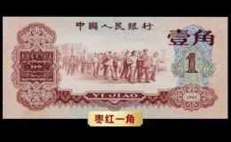 1962年人民币一角价格 1962年一角能卖多少钱